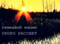 Геннадий Янцен. Альбом: Скоро рассвет