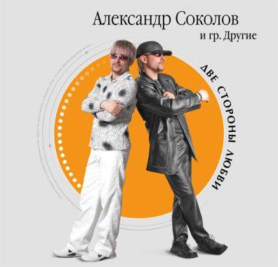 Александр Соколов и гр. Другие. Альбом: Две стороны любви