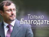 Только Благодать - Алексей Коломийцев