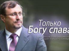 Только Богу слава - Алексей Коломийцев