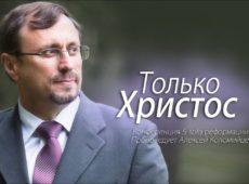 Только Христос - Алексей Коломийцев