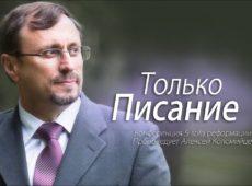 Только Писание - Алексей Коломийцев