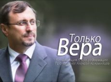 Только Вера - Алексей Коломийцев
