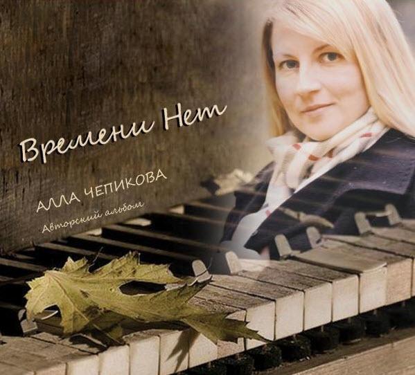 Алла Чепикова. Альбом: Времени Нет. 2011 год