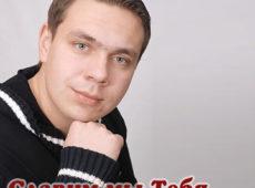 Андрій Ціомик. Альбом: Славим мы Тебя. 2007 год