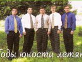 Братья Степчуки. Альбом: Годы юности летят. 2001 год