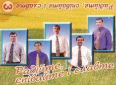 Братья Степчуки. Альбом: Радійте, співайте і славте. 2001 год