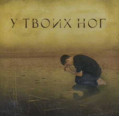 Церковь Сила Веры. Альбом: У Твоих ног. 2009 год