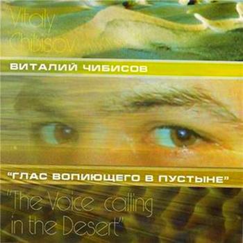 Виталий Чибисов. Альбом: Глас вопиющего в пустыне