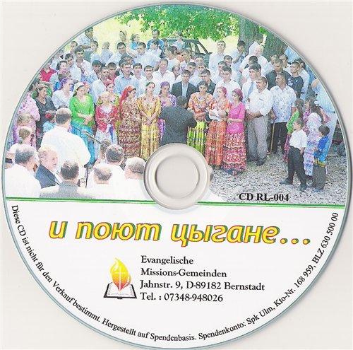 Цыганская община. Альбом mp3 И поют цыгане. 2008 год