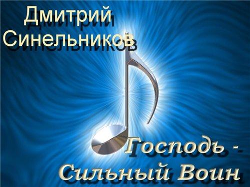 Дмитрий Синельников. Альбом: Господь сильный воин. 2000 год