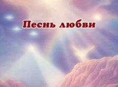 Евгений Файзель. Альбом mp3 Песнь любви