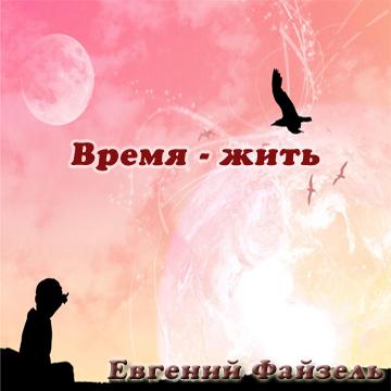 Евгений Файзель. Альбом mp3 Время жить. 2001 год