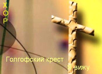 Хор. Альбом mp3 Голгофский крест я вижу