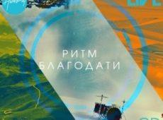 Hillsong Ukraine. Альбом mp3 Ритм Благодати. 2012 год