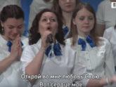 Хор из Екатеринбурга — Прославление