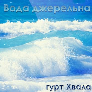 Хвала. Альбом mp3 Вода джерельна. 1990-2012 год