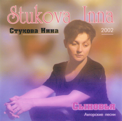 Инна Стукова. Альбом: Сыновья. 2002 год