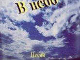 Леонид Хмелевский. Альбом mp3 В небо. 2002 год