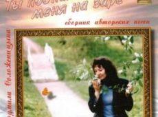 Людмила Соложеницына. Альбом: Ты поднимешь меня на заре