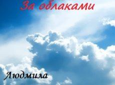 Людмила Соложеницына. Альбом: За облаками