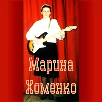 Марина Хоменко. Альбом mp3 Христос с тобой