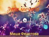 Маша Федотова и Надя Полиенко. Альбом mp3 Эта мечта. 2006 год