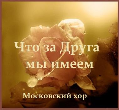 Московский хор. Альбом mp3 Что за Друга мы имеем