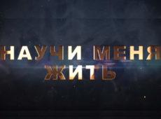 Концертная программа «Научи меня жить» 18.11.2017