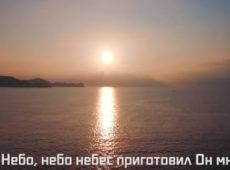 Небо, небо небес (караоке)
