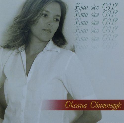 Оксана Свитящук. Альбом: Кто же Он? 2005 год