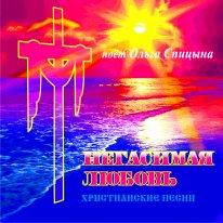 Ольга Спицына. Альбом: Негасимая любовь. 2009 год