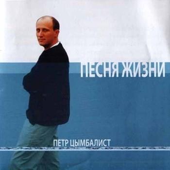 Петр Цымбалист. Альбом: Песня Жизни. 2004 год