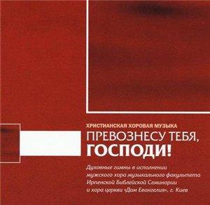 Хор церкви Дом Евангелия Альбом mp3 Превознесу Тебя, Господи. 1996 год