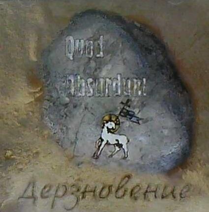 Quod Absurdum. Альбом: Дерзновение. 2008 год