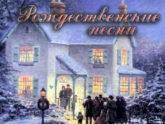 Сборник: Рождественские песни. 2011 год