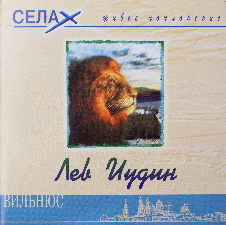 Селах. Альбом: Лев Иудин. 2004 год
