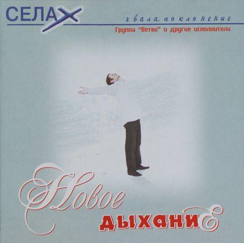 Селах. Альбом: Новое дыхание. 2006 год