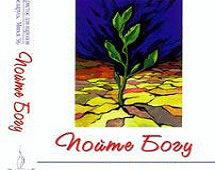 Селах. Альбом: Пойте Богу. 1996 год
