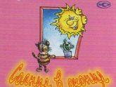 Селах. Альбом: Солнце в оконце. 2000 год