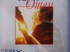 Селах. Альбом: Ты мой Отец. 2001 год