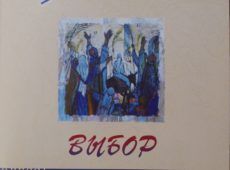 Селах. Альбом: Выбор. 2001 год