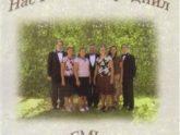 Семья Спатарел. Альбом: Нас Господь сроднил. 2005 год