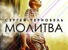 Сергей Чернобель. Альбом: Молитва
