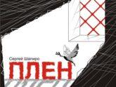 Сергей Шапиро. Альбом: Плен
