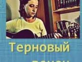 Лиза Штранберг. Альбом: Терновый венец