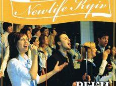 Татьяна Шилова и группа прославления церкви Новая Жизнь. Альбом: Реки. 2008 год