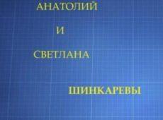 Анатолий и Светлана Шинкарёвы. Сборник песен. 2012 год