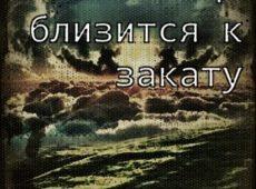 Евгений Швайгхаммер. Альбом: Вот солнце близится к закату