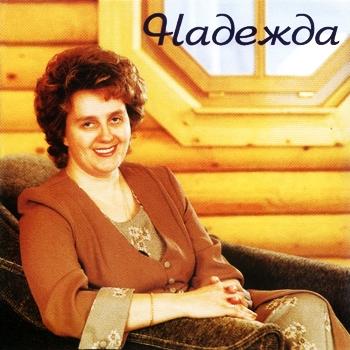 Надежда Швец. Альбом: Надежда. 2001 год